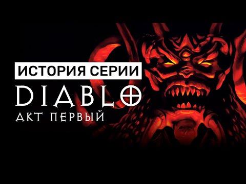 История серии Diablo. Акт I
