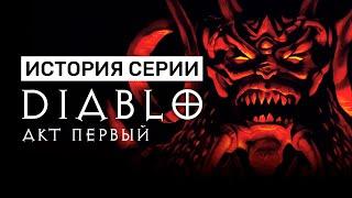 История серии Diablo. Акт