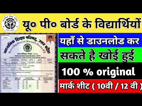How to download U P board original 10th or 12th marksheet in pdf file | In  Hindi