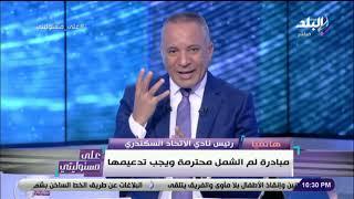 رئيس نادي الاتحاد: يجب تدعيم مبادرة لم الشمل.. وان يتكاتف الجميع لإنجاح بطولة كأس الأمم الإفريقية