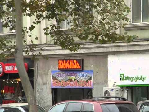 Didube Plaza (Business / Shopping center) - დიდუბე პლაზა (ბიზნესს / სავაჭრო ცენტრი) [Tbilisi]