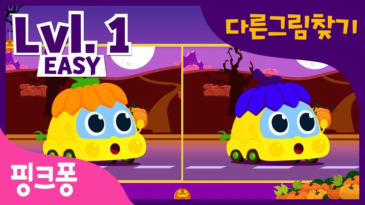 ★할로윈 아기 자동차★다른 그림 찾기 | 도전! 재미있는 핑크퐁 할로윈 동요로 다른 그림 찾기 놀이 | 쉬운 버전 EASY.VER | 자동차 동요 | 핑크퐁! 인기동요