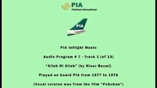 PIA Pakistani Inflight Music (07.01) - Allah Hi Allah (by Nisar Bazmi) - Instrumental