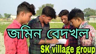 Jomin Bedokhol video.. SK Village group