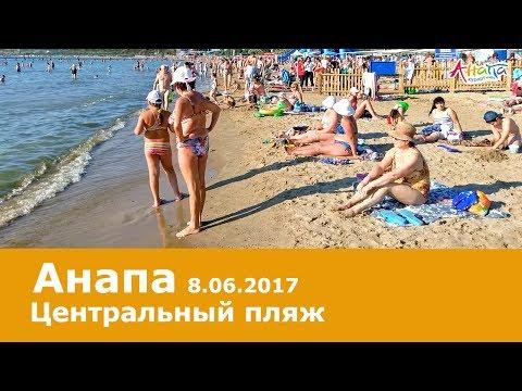 Анапа, пляж центральный 8.06.2017, море, погода