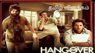The Hangover (2009)|தமிழ் விளக்கம்| 18+ Adult only|By HOLLYWOOD TIMES.