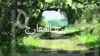 أشد السور لتعذيب المس العاشق واهلاكه واخراجه بدون عوده