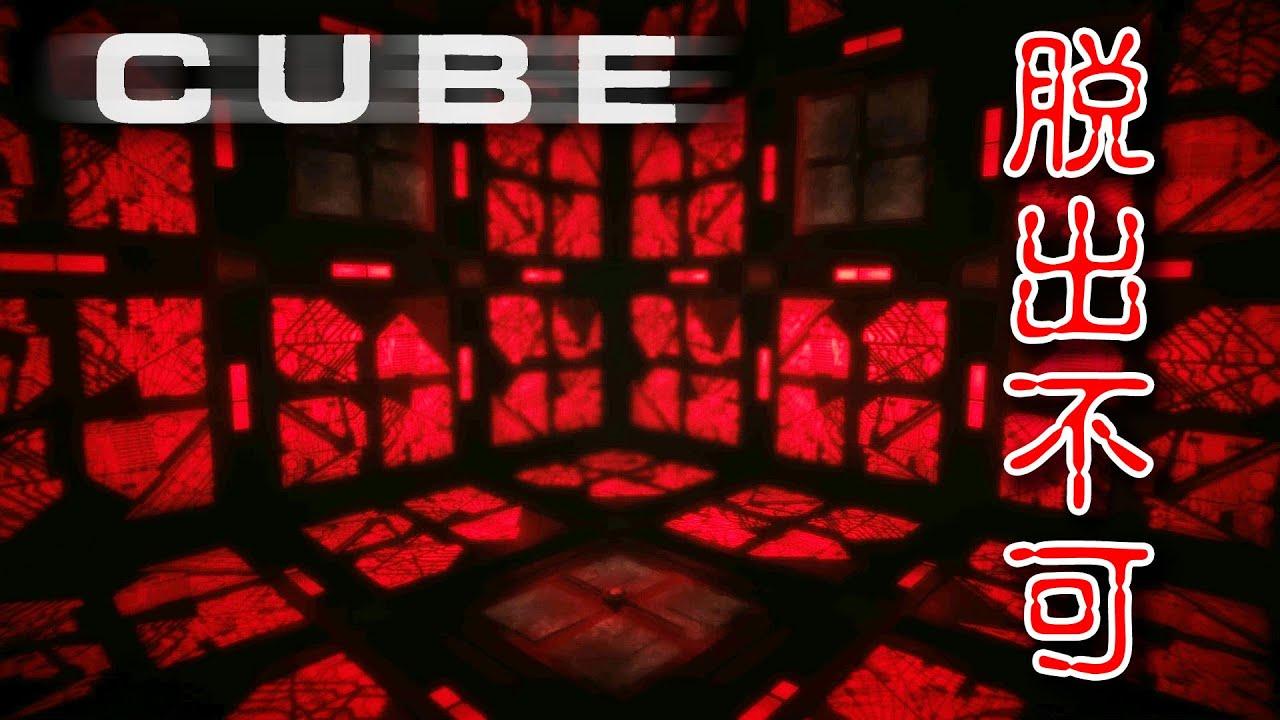 【フリーホラー】映画「CUBE」を完全再現したゲームは脱出不可能!?【CUBE】