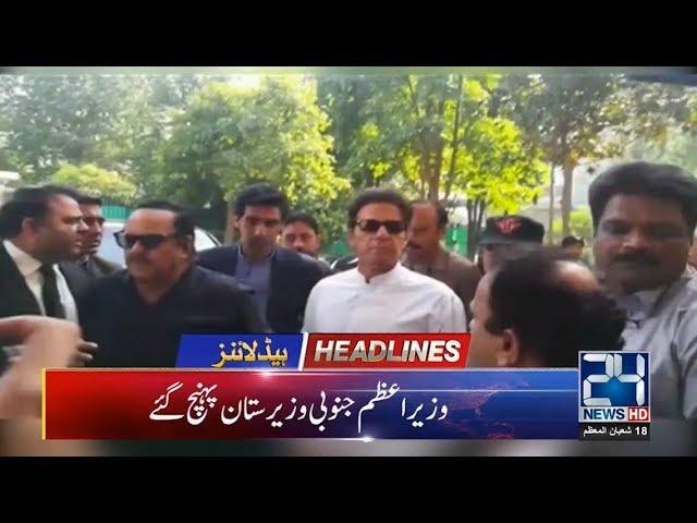 News Headlines | 1:00pm | 24 April 2019 | 24 News HD