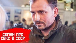 КОНСТАНТИН СЕМИН ПРО СЕКС В СССР