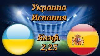 Украина Испания Лига Наций 13 10 2020 Прогноз и Ставки на Футбол