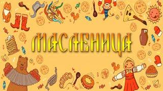 МАСЛЕНИЦА. Весёлые проводы русской зимы. Праздник МАСЛЕНИЦА в детском саду.