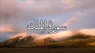 سورة الملك 🎧تلاوة هادئة تريح القلب والعقل🌳🌞⭐🌑 بصوت القارئ  صلاح المصلي  🎧