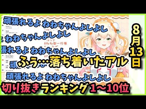 ホロライブ毎日切り抜きランキング【2020年8月13日】