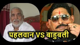 बाहुबली MLA Anant singh को विवेका पहलवान ने दी चुनौती...