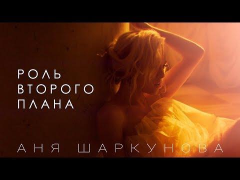 Аня Шаркунова - Роль второго плана
