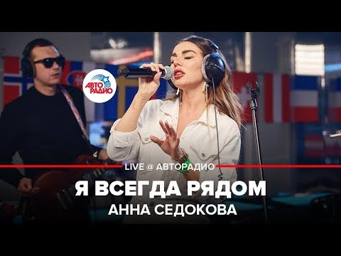 Анна Седокова - Я Всегда Рядом (LIVE @ Авторадио)