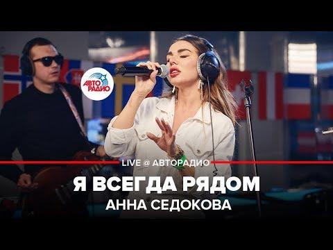 видео:  Анна Седокова - Я Всегда Рядом (LIVE @ Авторадио)