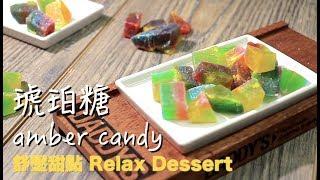 amber candy 琥珀糖 紓壓甜點Relax Desserts 零失敗簡單做 Daddy