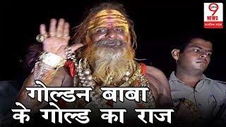 कांवड यात्रा के दौरान गोल्डन बाबा ने बता राज़...   Golden Baba Secrets   SPN9News