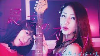 吉川友にぱいぱいでか美 最高のオンナ MUSIC VIDEO You Kikkawa