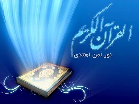 القرآن الكريم كامل بصوت ماهر المعقيلي The complete Holy Quran صدقة جارية #فلاح الوقيان