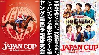 【ヤング競馬予想研究会】マイルCS予想結果とジャパンカップ予想のためのデータ編