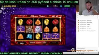 Тамада играет в КАЗИНО  25 фри спинов в описании депозит 10 тыс + бонус
