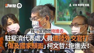 駐斐濟代表處人員遭陸外交官打 「傷及國家顏面」柯文哲:拖進去!|政治