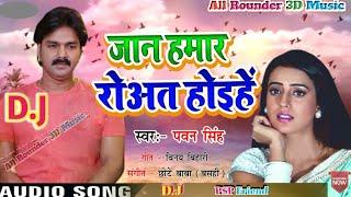 Jaan Hamar Rowat hoi He (D.J PSP Friend) All rounder 3D music.....