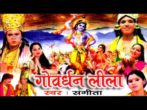 Katha Lila    Gowardhan Lila    गोवर्धन लीला    Sangeeta    Rathor Cassette