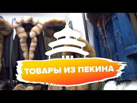 Какие товары есть в Пекине? Зимняя/Осеняя одежда и обувь, русский Ябаолу