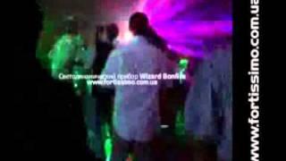 Светодинамический прибор Wizard Bonfire www.fortissimo.com.ua(, 2011-03-10T14:11:59.000Z)