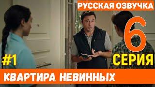 Квартира невинных 6 серия русская озвучка (фрагмент №1)