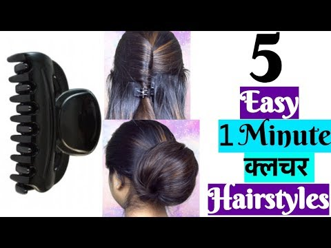 5 Different & Easy 1 Minute Clutcher Hairstyles 2019 / How to make 1Minute Clutcher Hairstyles thumbnail
