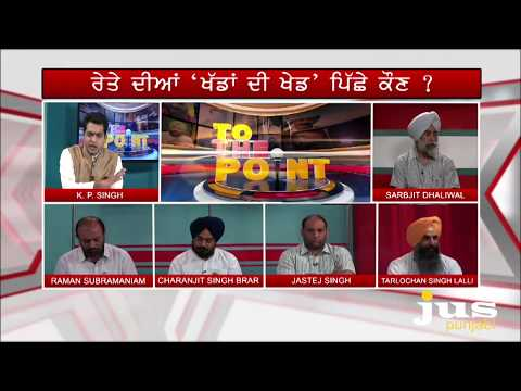 To The Point || Highest Payer for Sand || KP Singh || Jus Punjabi