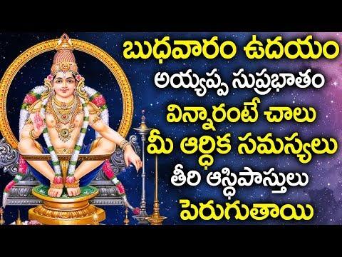 lord-ayyappa-suprabhatam-||-popular-bhakti-special-songs-||-telugu-best-ayyappa-songs