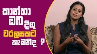 Piyum Vila | කාන්තා ඔබ දිගු වරලසකට කැමතිද ? | 18-12-2018 | Siyatha TV Thumbnail