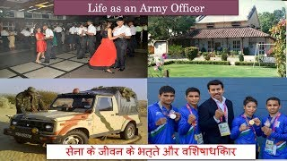 Facilities of Army Officers - House, Vehicle, Security, Sports, Buddy & other privileges