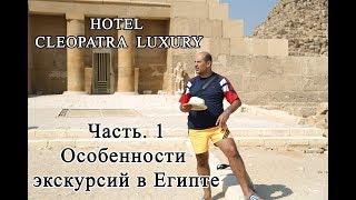 Египет отель cleopatra luxury resort 5 шарм эль шейх Как правильно выбрать экскурсию