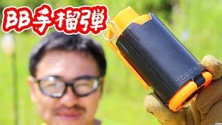ガス不要のBB手榴弾 (SP製 GR02)グレネード マック堺 レビュー