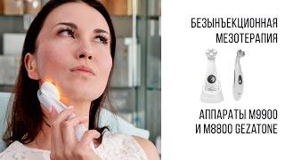 Безинъекционная мезотерапия. Beauty-эксперт Анна Серова.
