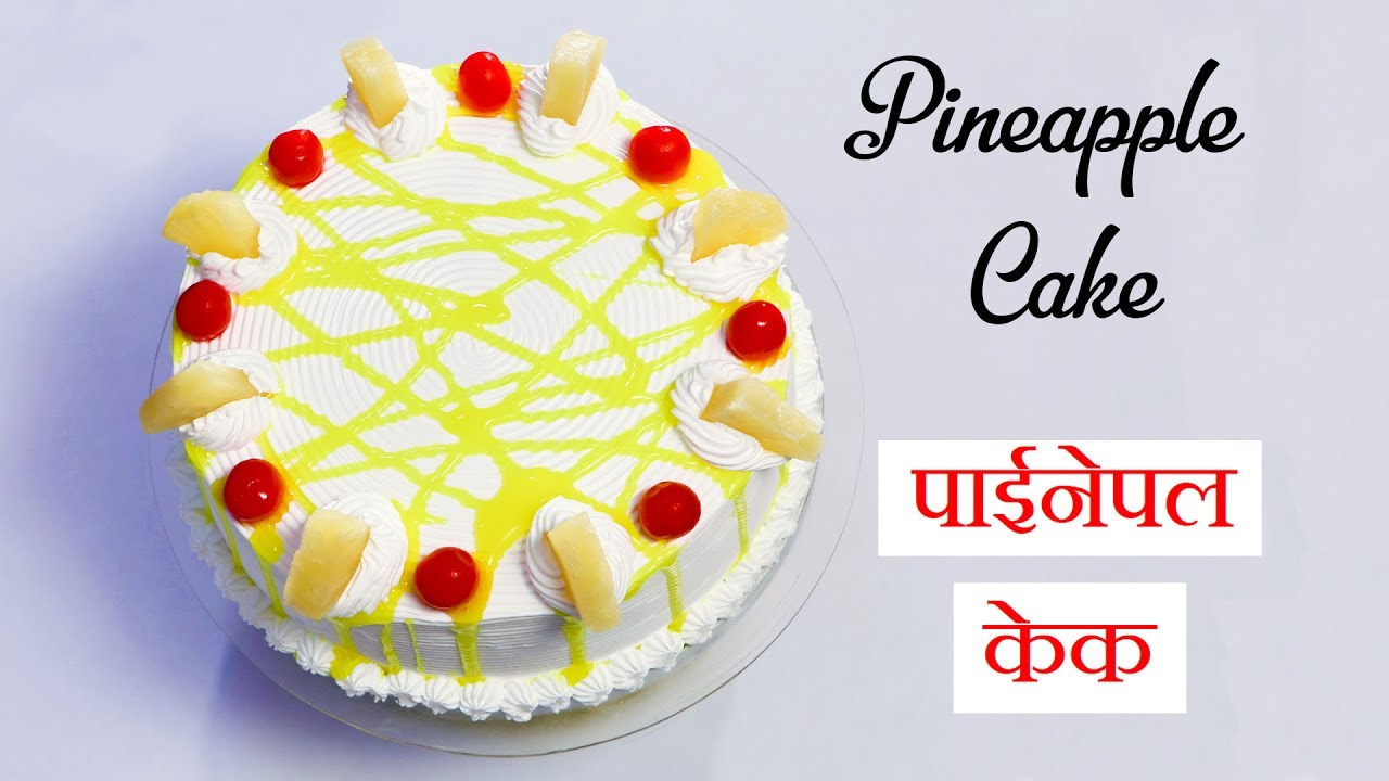 How To Make Pineapple Cake Without Oven In Hindi