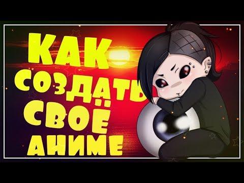 КАК СДЕЛАТЬ СВОЁ АНИМЕ? Создание персонажей / анимация в  Anime Studio