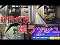 【旧塗装車も撮影】神戸電鉄 新開地駅 平日朝ラッシュ撮影
