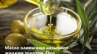 Оливковое масло. Применение