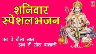 शनिवार स्पेशल भजन : तन पे चोला लाल हाथ में सोटा बाला जी | Hanuman Bhajan 2018 | Rathore Cassettes