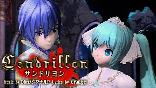 [60fps Full風] サンドリヨン Cendrillon - Hatsune Miku KAITO 初音ミク カイト Project DIVA English lyrics Romaji PDA