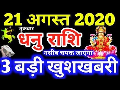 Dhanu Rashi 21 August 2020 Aaj Ka Dhanu Rashifal Dhanu Rashifal 21 August 2020 Sagittarius Horoscope