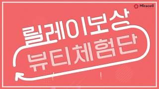 [줄기세포 TV]미라셀 셀피아SCCM BB크림 릴레이보…